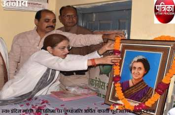 स्व. इंदिरा गांधी ने मातृशक्ति की ताकत का एहसास विश्व समुदाय को कराया - पूर्व सांसद अन्नू टंडन