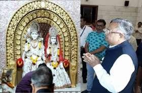 मतदान से एक दिन पहले राम की शरण में पहुंचे रमन, चौथी बार सत्ता के लिए मांगा आशीर्वाद