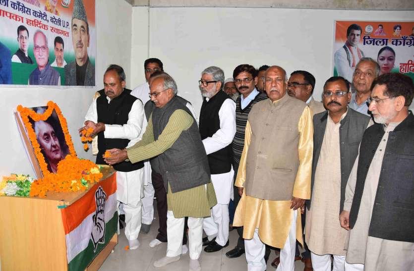 इंदिरा गांधी की जयंती पर कांग्रेस के नेताओं ने लिया बड़ा संकल्प