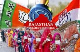 राजस्थान में यहां होगा चतुष्कोणीय मुकाबला, भाजपा ने ब्राह्मण की बजाय वैश्य चेहरे पर खेला दावं, चलेगा वोट कटने-काटने का गणित