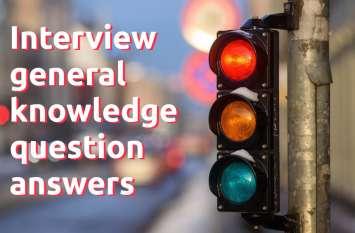 Online Competition Exams Questions Paper: इंटरव्यू में पूछे जाते हैं ये सवाल