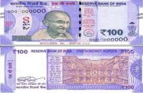 आरबीआई लेकर आएगी 100 रुपए का ऐसा नोट जो न कटेगा- न फटेगा,ये होगी खासियत