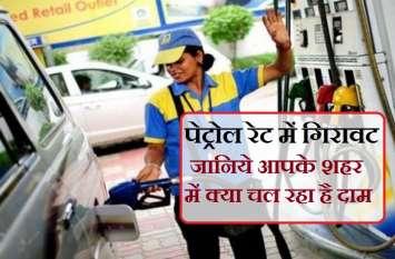 चुनाव से पहले पेट्रोल के दाम में गिरावट का दौर, इस देश में सिर्फ 64 पैसे में मिलता है एक लीटर