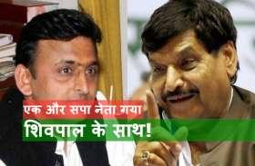 सपा नेता के बेटे को शिवपाल देने जा रहे हैं बड़ा पद!, समाजवादी पार्टी में मचा हड़कम्प