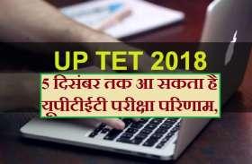 UPTET 2018 : 5 दिसंबर तक आ सकता है यूपीटीईटी परीक्षा परिणाम, जानिए कितने अभ्यर्थियों ने दिया एग्जाम