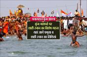 कुंभ महापर्व पर शाही स्नान का विशेष महत्व, यहां जानें प्रमुख व शाही स्नान की तिथियां