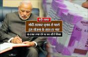 मोदी सरकार चुनाव से पहले इस योजना के तहत हर महीने 10 हजार रुपए देने पर कर रही है विचार