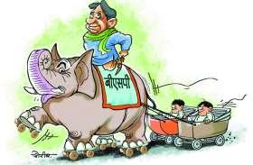 MP election 2018: चुनावी 'घोड़े' दौड़ाने में हाथी की 'चाल' सबसे तेज, BJP दो नंबरी, तो कांग्रेस तीसरे स्थान पर
