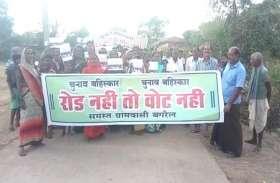 ग्रामीणों में दिखा आक्रोश, कहा- जब तक सड़क नही तब तक मतदान नही, बगरैल में चुनाव का बहिष्कार