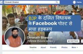 BJP के दलित विधायक का छलका दर्द, कमल संदेश बाइक रैली के मंच नहीं दी गयी थी जगह, लिखा फेसबुक पोस्ट तो मचा हड़कम्प
