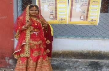 शादी के बाद नई दुल्हन ससुराल में गृहप्रवेश से पहले पहुंची मतदान केन्द्र और डाला वोट, फिर पूरी की रस्में