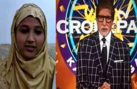 Kaun Banega Crorepati 10 में पहुंची इटावा की छात्रा, अभिताभ बच्चन के सवालों के दिए जवाब, 21 नवम्बर को शो का प्रसारण
