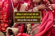 दीपिका ने शादी से पहले पति और ससुराल वालों के सामने रखी थी ये शर्त, जिसे सुन हिल गया था परिवार