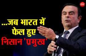 Nissan को सफल कंपनी बनाने वाले कार्लोस का भारत में नहीं चला जादू, हर बार हुए फेल