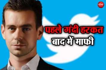 सीर्इआे पर कट्टरता व नस्लवादी आरोप लगने के बाद ट्वीटर ने मांगी माफी