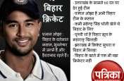 18 साल बाद रणजी क्रिकेट में हुई वापसी, लेकिन बिहार में क्रिकेट बेहाल क्यों?