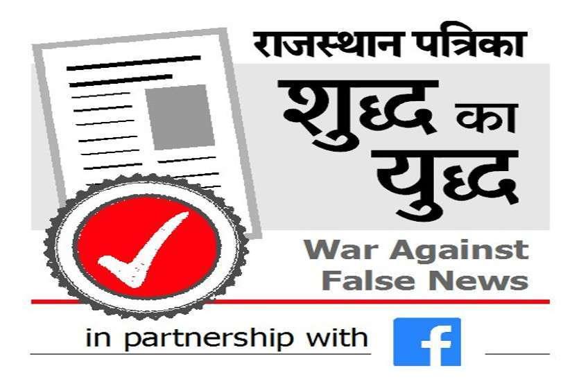 VIDEO : शुद्ध का युद्ध : युवाओं संग राहजनों ने कहा 'से नो टू फेक न्यूज',  देखें वीडियो...