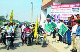 शहर में बाइक रैली निकालकर मतदाताओं को दिया जागरूकता का संदेश