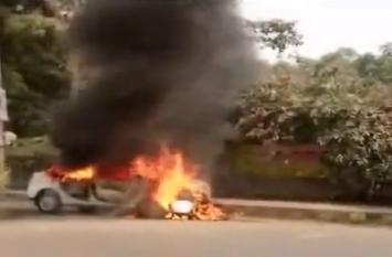 VIDEO: चलती हुई कार में अचानक लगी आग, मची अफरातफरी