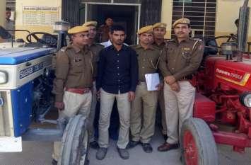 टोंक कोतवाली पुलिस ने मेवाती वाहन चोर गिरोह के एक सदस्य से चोरी के दो ट्रेक्टर किए बरामद