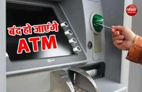 .. तो इस वजह से बंद हो रहे हैं आधे से ज्यादा ATM