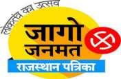 VIDEO : राजस्थान पत्रिका जन एजेंडा : जागो जनमत यात्रा पहुंची सलूम्बर और खेरवाड़ा, हुए जागरूकता कार्यक्रम