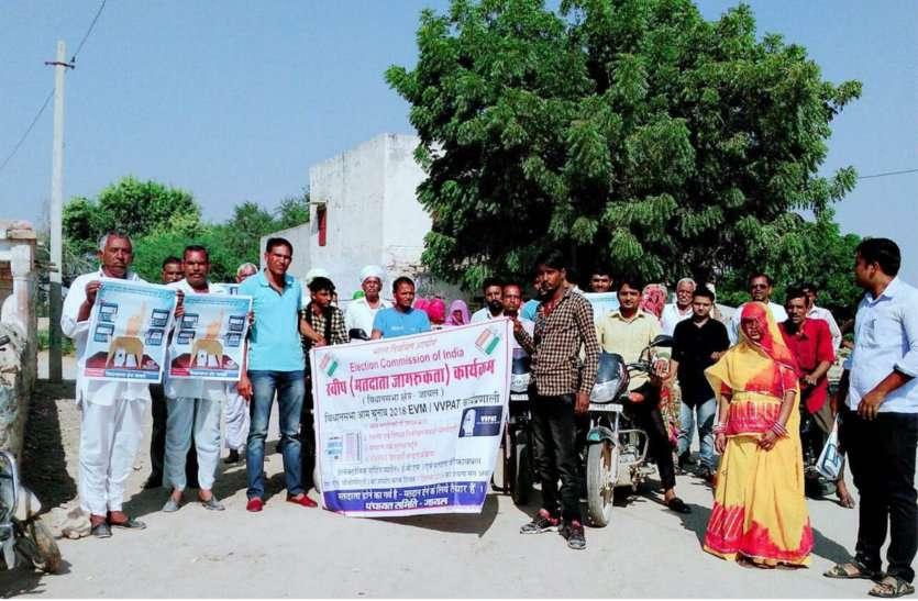 रैली निकालकर किया मतदाताओं को जागरूक