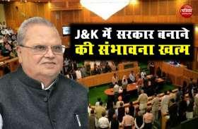 जम्मू एवं कश्मीर में सरकार बनाने की संभावना खत्म, राज्यपाल ने की विधानसभा भंग