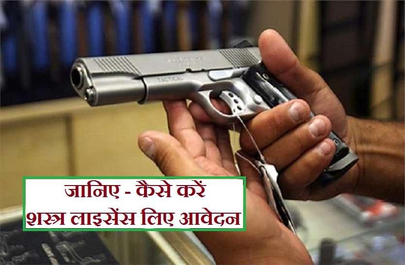 शस्त्र लाइसेंस के लिए लखनऊ से आ रही सिफारशें, अधिकारी हो रहे परेशान