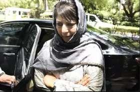 जम्मू एवं कश्मीर में महागठबंधन सरकार बनाने की कवायद, सोनिया गांधी से मिलने महबूबा मुफ्ती दिल्ली रवाना