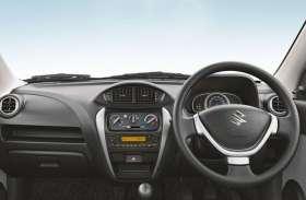 33.44 किमी का माइलेज देती है ये देसी कार, इसे खरीदने पर मिलेगा 55 हजार रुपये का डिस्काउंट