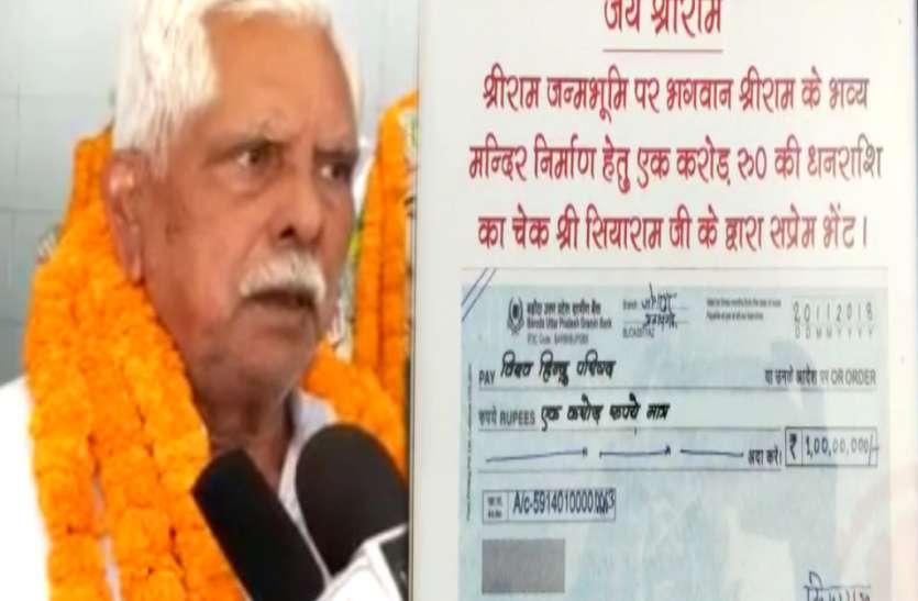 अयोध्या में राम मंदिर निर्माण के लिये दिया एक करोड़ का दान, किया यह दावा