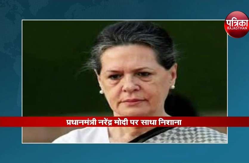 सोनिया ने प्रधानमंत्री नरेंद्र मोदी पर साधा निशाना