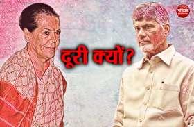 क्यों चंद्रबाबू नायडू तेलंगाना रैली में सोनिया गांधी के साथ नहीं साझा करेंगे मंच?