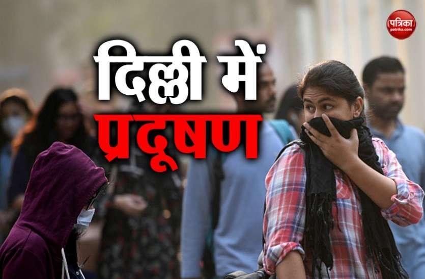 दिल्ली में प्रदूषण: हवा की गुणवत्ता 'बहुत खराब' श्रेणी में, चार इलाकों की हालत गंभीर