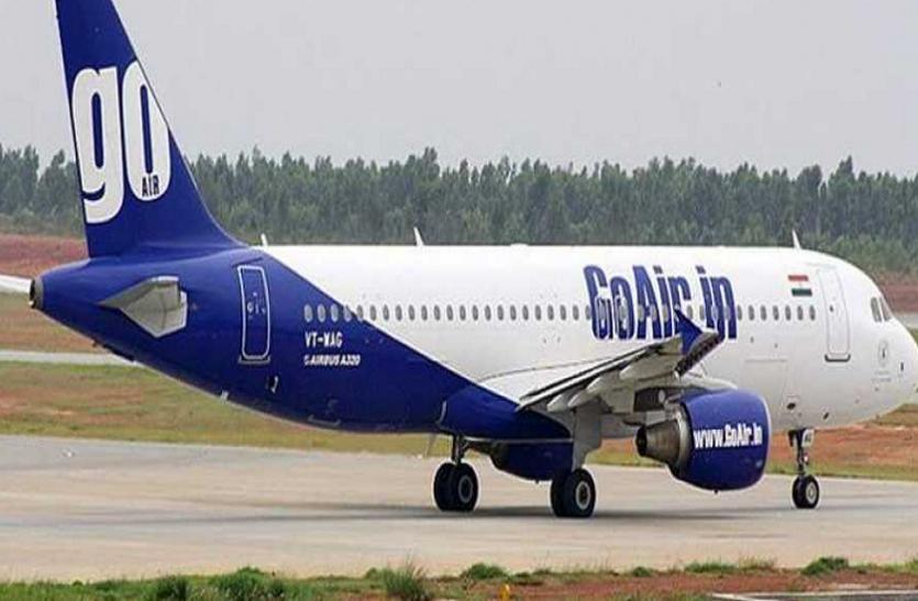 हवा में खराब हुआ GoAir के विमान का इंजन, मुंबई में करानी पड़ी इमर्जेंसी लैंडिंग
