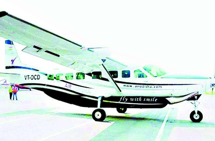 जगदलपुर विमान सेवा को बड़ा झटका, एयर ओडिशा का लाइसेंस रद्द