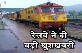 खुशखबरी: रेलवे ने निकाली बंपर नौकरी, जानिए किन किन पदों के लिए निकली हैं नौकरियां