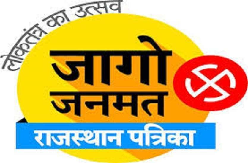VIDEO : राजस्थान पत्रिका जागो जनमत यात्रा: वल्लभनगर विधानसभा के मतदाताओं ने लिया संकल्प...