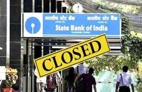 बैंक नहीं खुलने से ग्राहक भटके