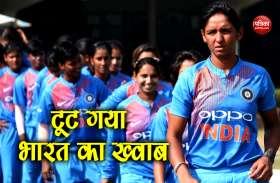 महिला T20 वर्ल्ड कप: सेमीफाइनल में भारत को इंग्लैंड के हाथों मिली करारी हार, टूटा विश्व विजेता बनने का सपना