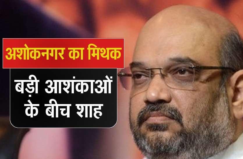 यह विधानसभा सीट डराती है कांग्रेस-बीजेपी के नेताओं को, ...लो अब अमित शाह भी फिसले