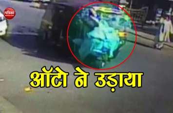 Video: ऑटो की टक्कर से 20 फीट दूर जा गिरी महिला, इलाज के दौरान हुई मौत