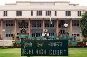Delhi High Court : न्यायिक सेवा पदों के लिए निकली भर्ती, इस तरह कर सकते हैं अप्लाई
