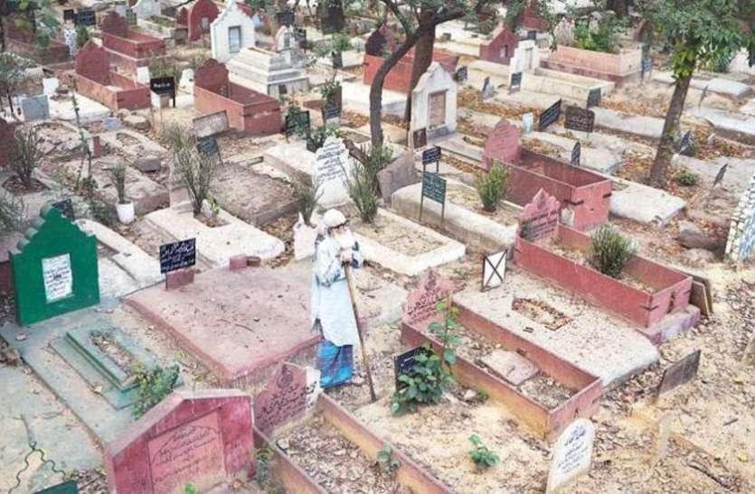 दिल्ली अल्पसंख्यक आयोग का बड़ा खुलासा: एक साल बाद मुस्लिमों की कब्र के लिए नहीं बचेगी जगह