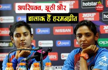 मिताली को बाहर बैठाने पर भड़की उनकी मैनेजर, हरमनप्रीत को अयोग्य कप्तान बताते हुए कह दी ये बड़ी बात