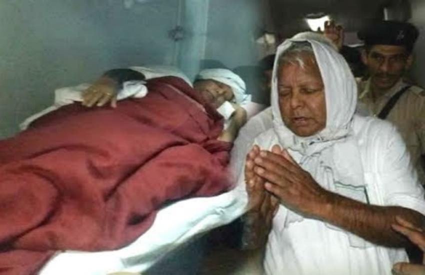 'लालू प्रसाद की हालत बेहद नाजुक, मारने की तैयारी कर रही है सरकार', मचा हड़कंप