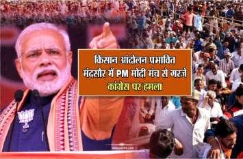 PM MODI ELECTION NEWS किसान आंदोलन प्रभावित मंदसौर में पीएम मोदी मंच से गरजे, कांग्रेस पर हमला