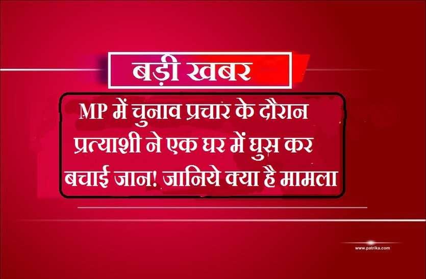 चुनाव से ठीक पहले BJP प्रत्याशी के प्रचार वाहन पर हमला