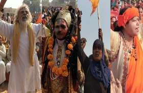 अयोध्याः धर्मसभा में दिखे राम भक्तों के विभिन्न रंग, जश्न में डूबे सभी, देखें तस्वीरें